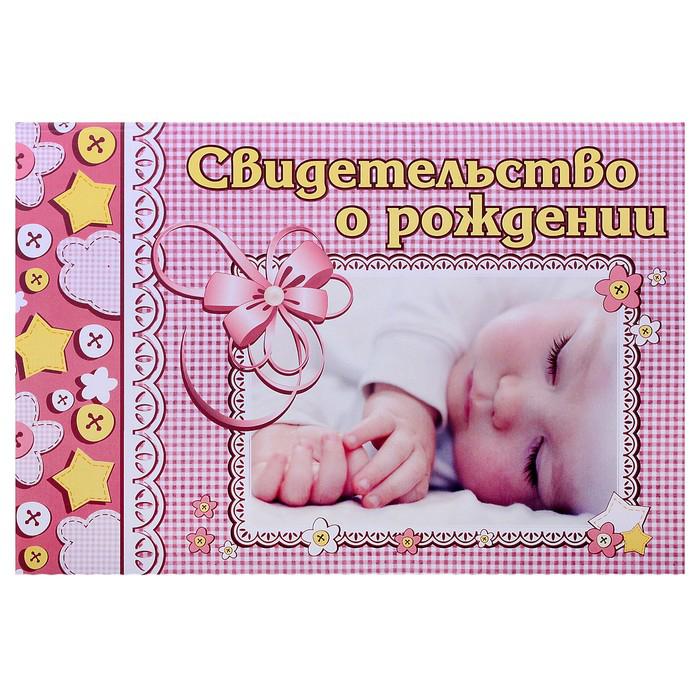 """Папка под Свидетельство о рождении """"Девочки"""" 13,2х19,5 см 646184"""