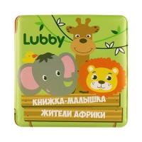 Книжка для купания, 6+, Lubby 15764