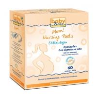 Прокладки для кормящих мам, 60 шт., Babyline ДН20
