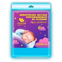 Наматрасник для кроватки 120х60см из ПВХ клеёнки, Пелигрин 5263