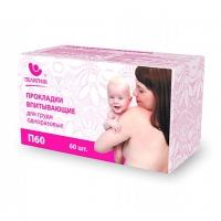 Комплект прокладок для груди 60 штук, Пелигрин П60