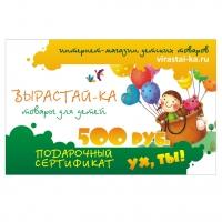 Подарочный сертификат на сумму 500 рублей