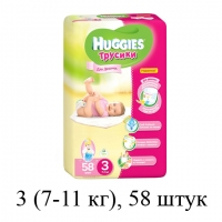 Трусики для девочек Huggies Little Walkers 3 (7-11 кг) 58 штук