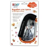 "Карабин для детских колясок ""Flipper"" оранжевый, 8x14cм Roxy kids RCT-100814-O"