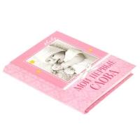 """Блокнот """"Мои первые слова"""" розовый, 7х11 см, 64 листа 1371747"""