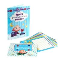 """Книга пожеланий """"Нашего малыша"""" 1228683"""