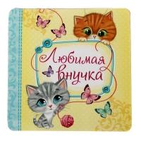 """Книжка-гармошка """"Любимая внучка"""" 1295433"""