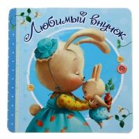 """Книжка-гармошка """"Любимый внучок"""" 1295434"""