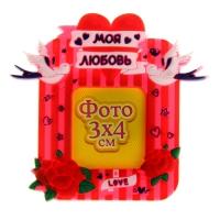 """Фоторамка магнит """"Моя любовь"""" 7х6,8 см 915919"""