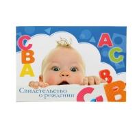 """Папка под Свидетельство о рождении """"Малыш и буквы"""" 13,5х19,5 см, ламинир. 03332"""