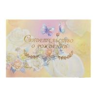 """Папка под Свидетельство о рождении """"Роза акварель"""" 13,5х19,5 см ламинир. 874507"""